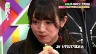 渡辺梨加のおいしいをまとめて見ました。