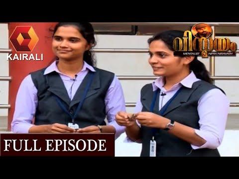 Vismayam | 1st April 2018 |  Full Episode