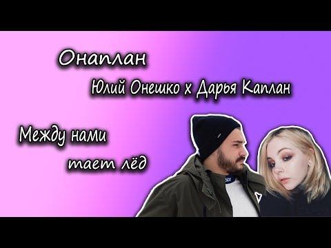 Мирлик || Юлий Онешко х Дарья Каплан || Тает лёд