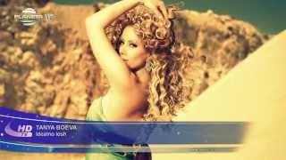 Таня Боева - Идеално лош