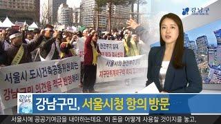 2015년 4월 둘째주 강남구 종합뉴스 이미지