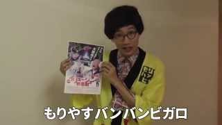 タイトル 「プリンセス天功×辻本茂雄 NEWイリュージョン新喜劇~なんば...