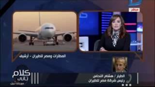 """بالفيديو.. مصر للطيران: """"صيانة طائرات مصر للطيران تتم على أعلى مستوى"""""""
