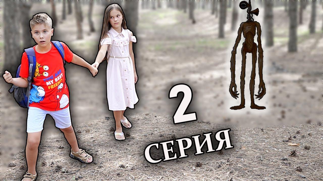 СПАСАЕМ ДЕВОЧКУ в лесу от Сиреноголового! 2 серия Фаст Сергей