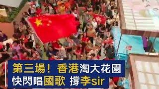 国歌嘹亮第三场 淘大花园撑李sir | CCTV