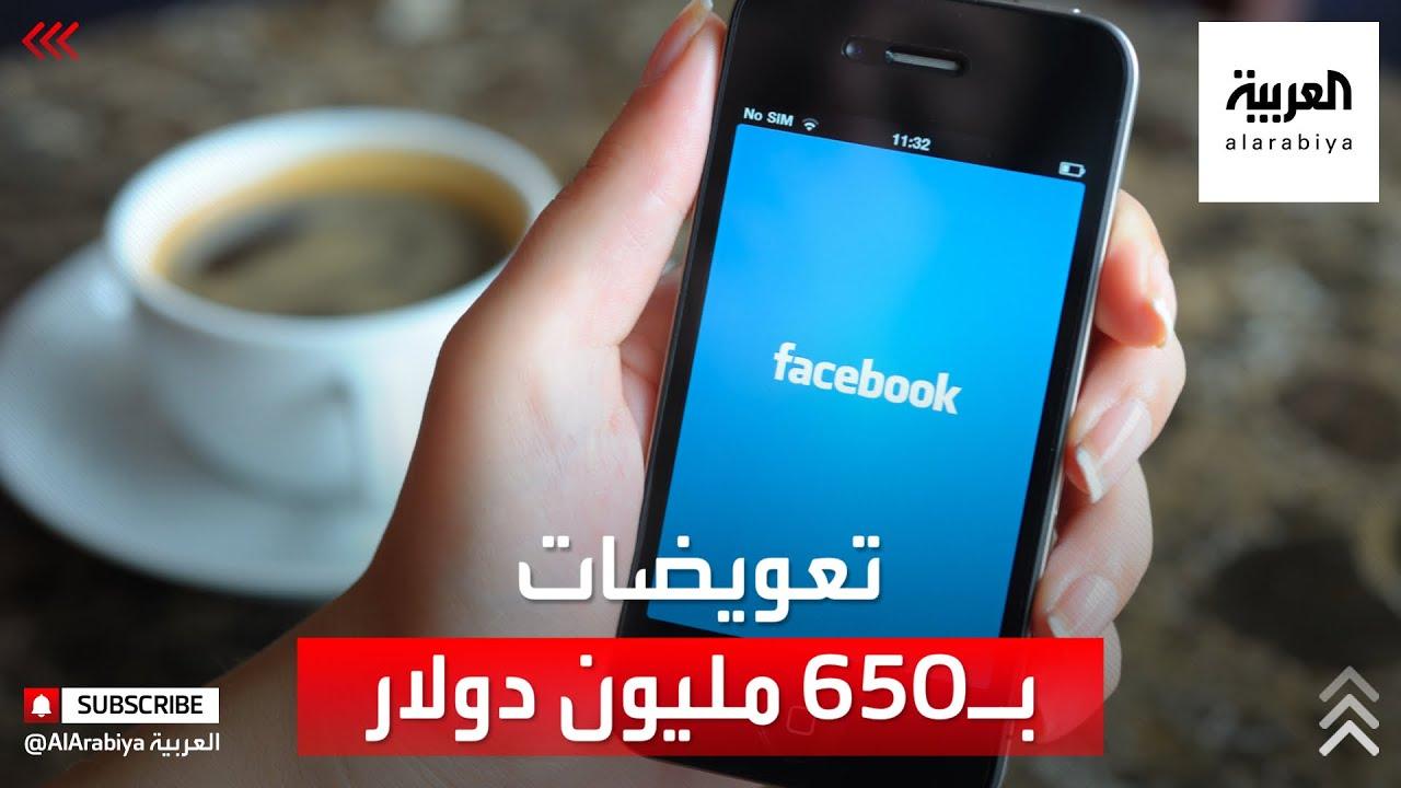 -فيسبوك- تدفع تعويضات لـ 1.6 مليون شخص.. ما القصة؟  - نشر قبل 24 ساعة