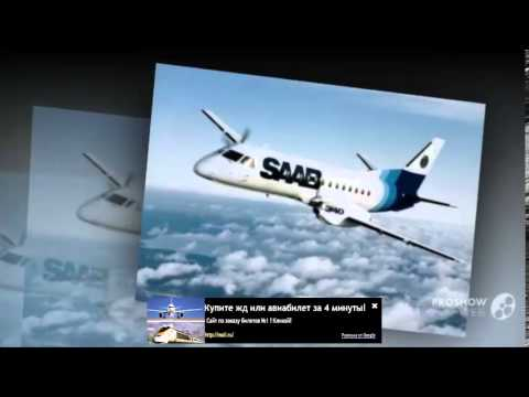 Купить авиабилеты онлайн, поиск и бронирование билетов на