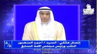 رد أحمد السعدون على أمين عام مجلس التعاون عبدالرحمن العطية - ٢٠٠٤/٥/٨