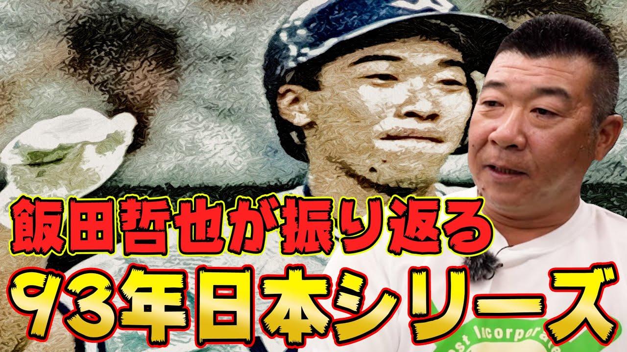 【飯田哲也】忘れられない1993年日本シリーズ。伝説のバックホーム