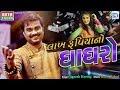 Jignesh Kaviraj - Superhit Song   Lakh Rupiyano Ghaghro   લાખ રૂપિયાનો ઘાઘરો