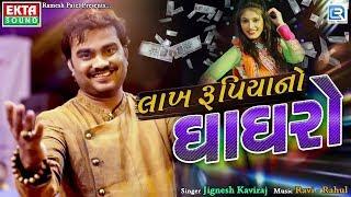 Jignesh Kaviraj - Superhit Song | Lakh Rupiyano Ghaghro | લાખ રૂપિયાનો ઘાઘરો