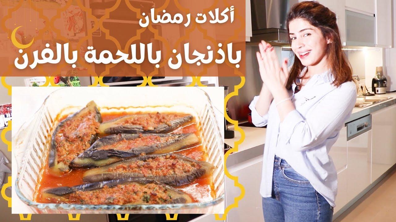 أكلات رمضان | مع سارة بوب فيت | باذنجان باللحمة بالفرن |