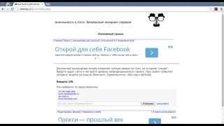 Анонимный прокси smenip.ru