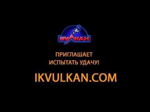 Видео Рулетка онлайн вулкан