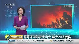 [中国财经报道]葡萄牙中部发生山火 至少20人受伤| CCTV财经