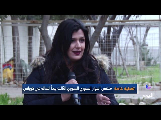تغطية خاصة: ملتقى الحوار السوري السوري الثالث يبدأ اعماله في كوباني