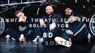Фото Джиган, Тимати, Егор Крид - Rolls Royce 8D (8D Music) (Bass Boosted)