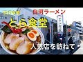 人気店を訪ねて 白河ラーメン とら食堂 の動画、YouTube動画。