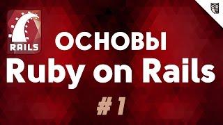 Ruby on Rails - #1 - Введение