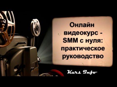 Курс SMM от IMBA - IMB Academy