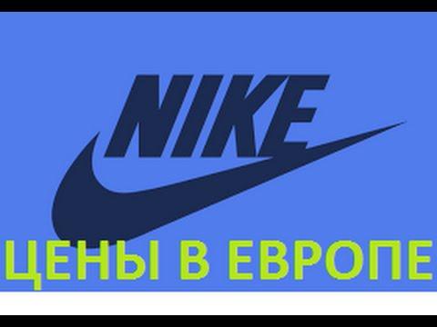 Nike в ЕВРОПЕ цены  ЖЕНСКИХ кроссовок NIKE