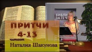 Притчи 4-13 - читает Наталия Шакунова (люб. зап.)