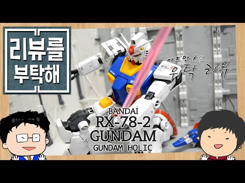 [리뷰를 부탁해 38탄] PG RX-78-2 건담 / RX-78-2 Gundam