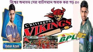 এবারের বিপিএল মাতাতে আসছেন পাকিস্তানের তিনভাই খ্যাত ভয়ঙ্কর ক্রিকেটার || chittagong vaikings bpl 5
