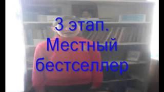 Фильм о рекламе библиотеки Рощинская СОШ