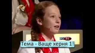 Екатерина Дроч в шоу -задрот без жизни