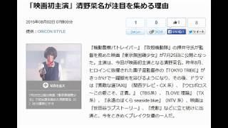 「映画初主演」清野菜名が注目を集める理由 2015年08月02日 07時00分 提...