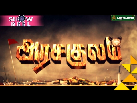 Interview with Arasakulam Tamil Movie Team  in Showreel | 12/02/2017