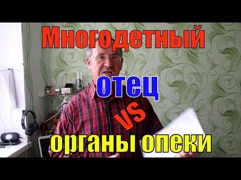В Новотулке продолжается тяжба многодетного отца и органов опеки