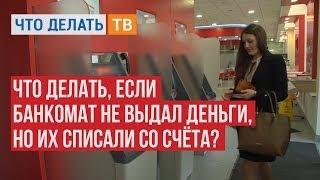 Что делать, если банкомат не выдал деньги, но их списали со счёта?