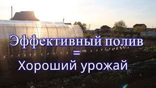 Эффективный полив для хорошего урожая.(Эффективный полив для хорошего урожая. О том как я поливаю свой огород, какой вид полива предпочитаю, а имен..., 2016-05-15T10:11:39.000Z)