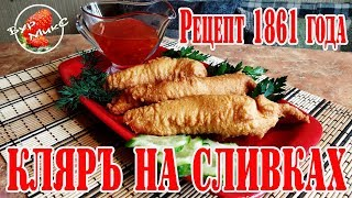 Рыба в кляре  / Кляр на сливках / Рецепт 1861 года / Русская кухня