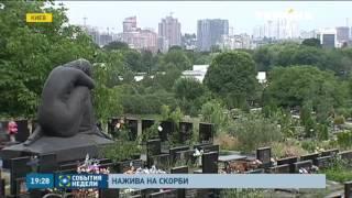 Украинцев, потерявших близких людей, беззастенчиво грабят(, 2015-07-12T17:44:11.000Z)