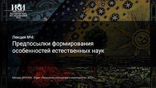 02.04 - Предпосылки формирования особенностей естественных наук - Розин В. М.