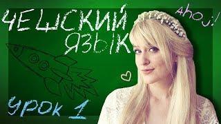 Чешский язык - Урок 1. Все, что Вам нужно знать о чешском языке