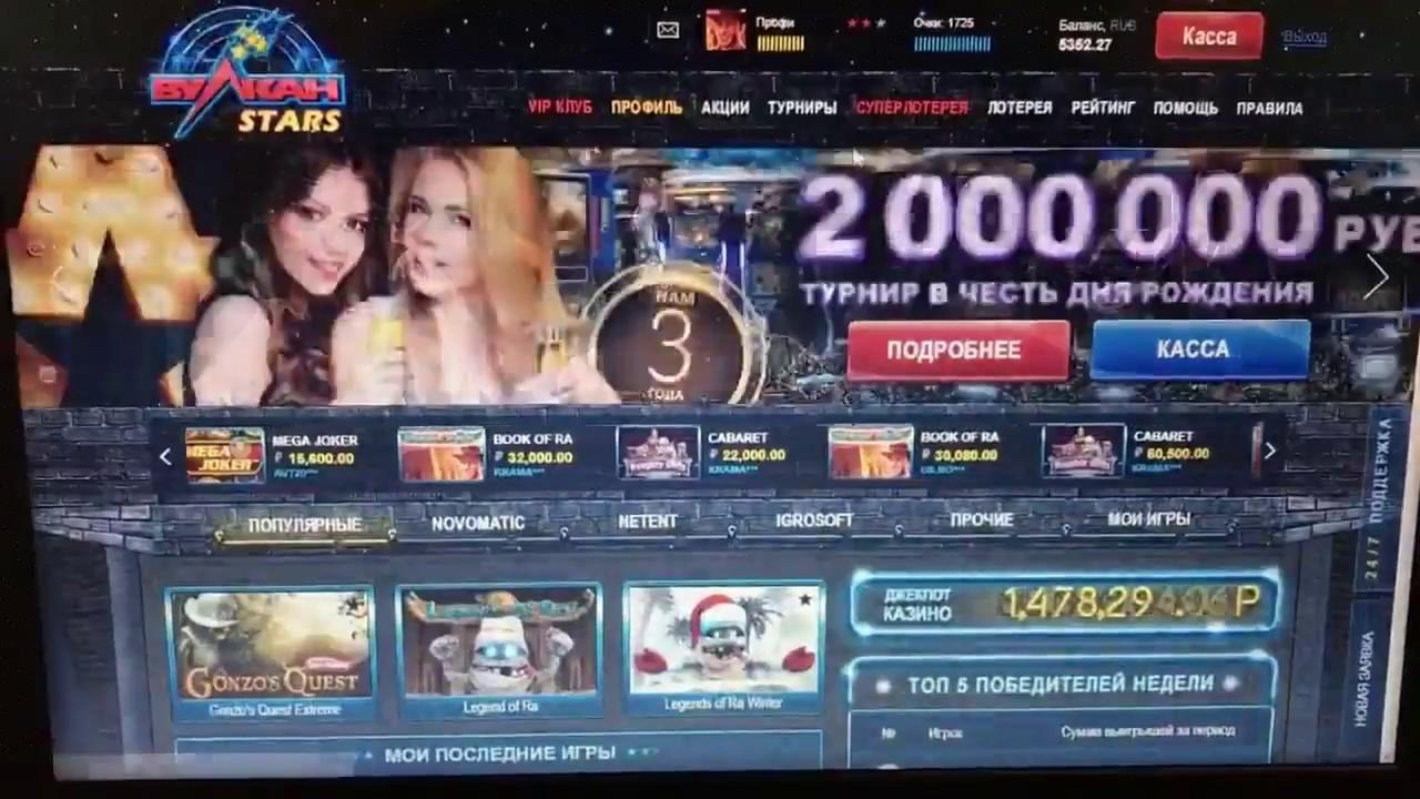Вулкан игровые автоматы онлайн клуб регистрации