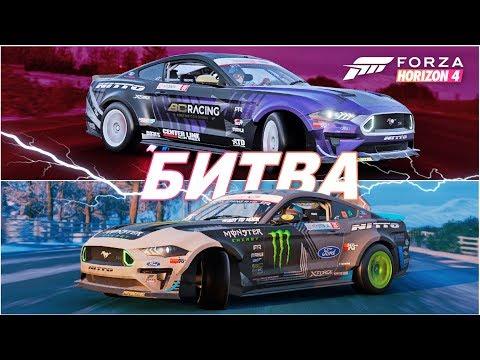 БИТВА ДВУХ ДРИФТ МУСТАНГОВ ИЗ FORMULA DRIFT! / Forza Horizon 4 thumbnail