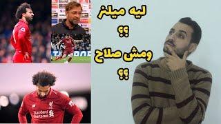 السبب الحقيقي لعدم تنفيذ محمد صلاح ركلة الجزاء فى مباراة ليفربول وفولهام