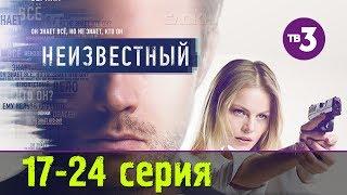 Неизвестный 17-24 серия | Русский детективный сериал 2017 #анонс Наше кино