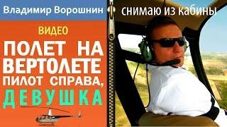 Пилотирует девушка-пилот. Полет на вертолете R-44. Видео из кабины(Полет на вертолете Robinson R-44. Управляет вертолетом сертифицированный пилот - девушка. Полет на высоте 300 метро..., 2015-12-02T20:19:13.000Z)