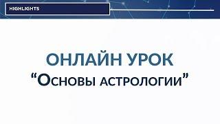 """Онлайн - урок """"Основы Астрологии"""""""