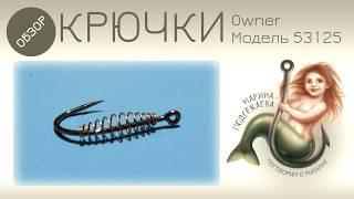 Обзор крючков Оwner Модель 53125
