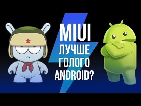 Чем MIUI лучше чистого Android?