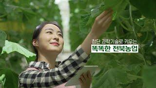 [ 전라북도 삼락농정 ] 똑똑한 전북 농업