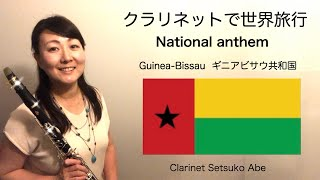 República da Guiné-Bissau / Guinea-Bissau National Anthem  国歌シリーズ『 ギニアビサウ共和国 』Clarinet Version