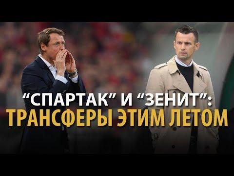 «Спартак» и «Зенит»: трансферы этим летом. Лайв Егорова и Короткина